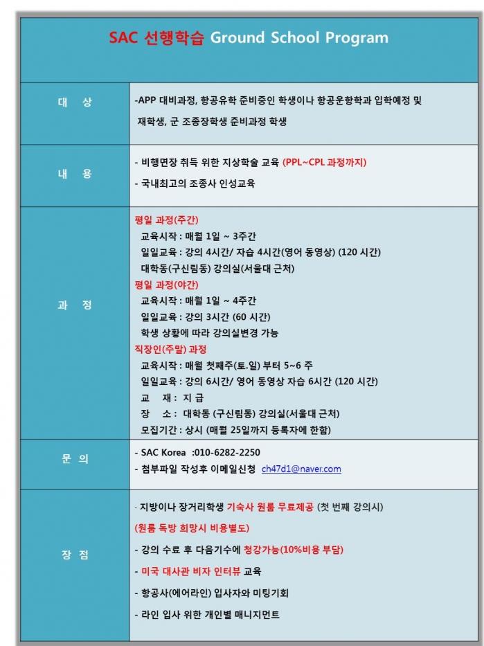 그라운드 모집문구수정 최종.jpg