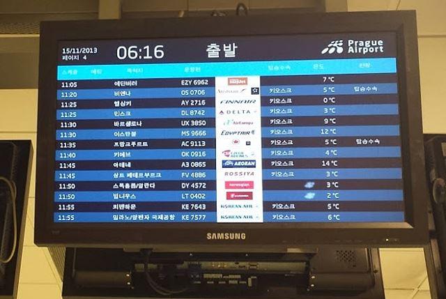 프라하공항 한글 운항 정보