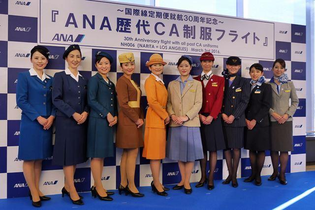 ana_uniform.jpg