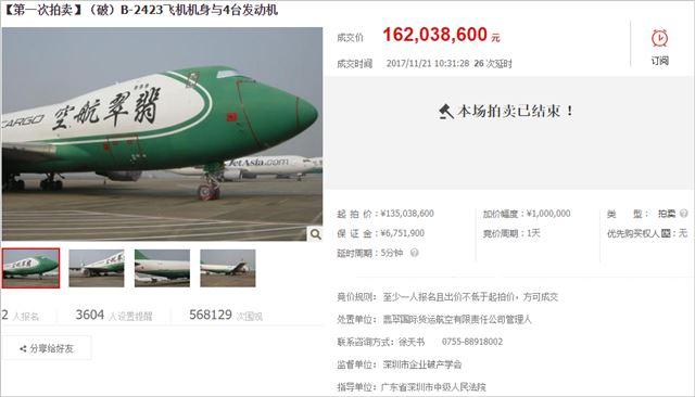 b747_auction_china.jpg