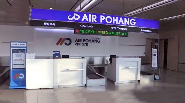 airpohang_cntr.jpg