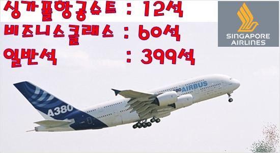 sq_a380_1.jpg