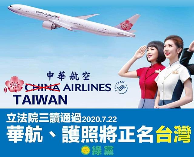 china_airlines_change.jpg