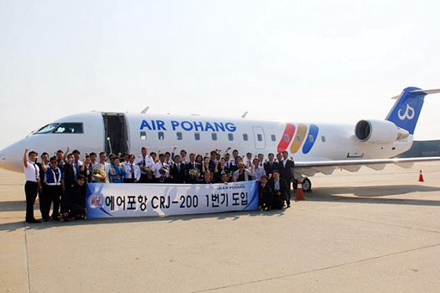 airpohang_crj-200.jpg