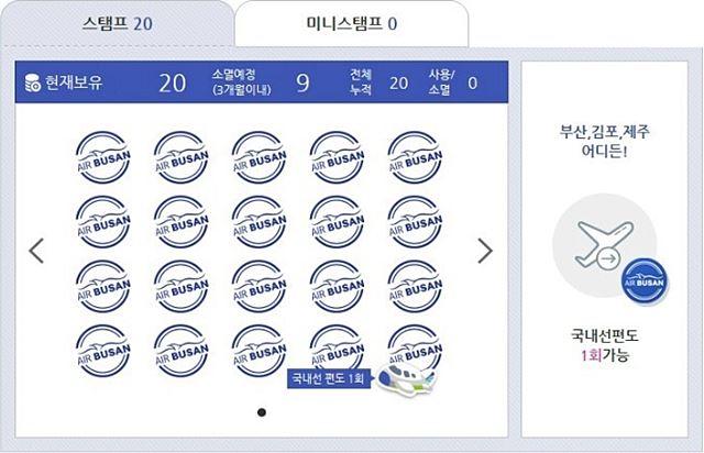 airbusan_stamp.jpg