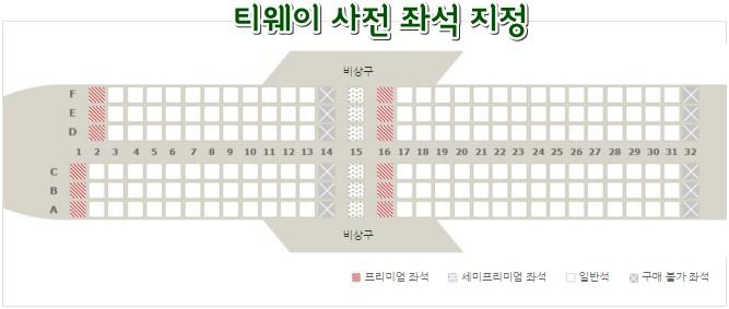 tway_pre_seat_1.jpg