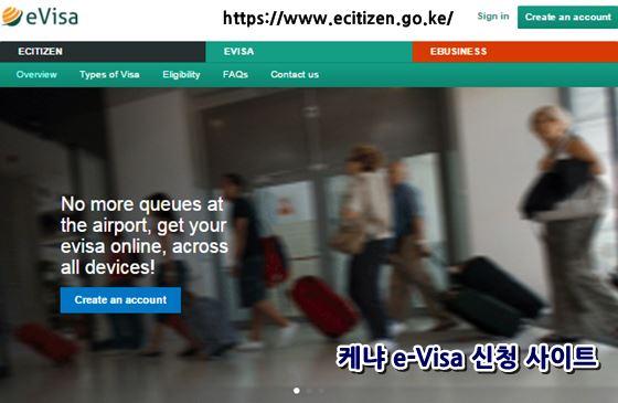 kenya_e-visa_1.jpg