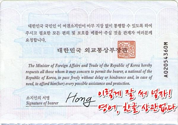 Passport copy-sign-yes_s.jpg