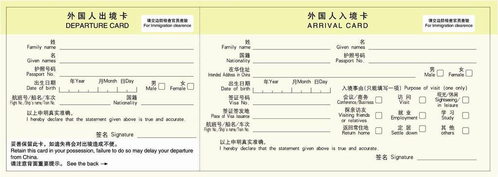 china_immcard.jpg