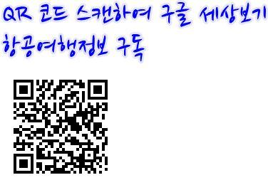 qr_airtravelinfo.jpg