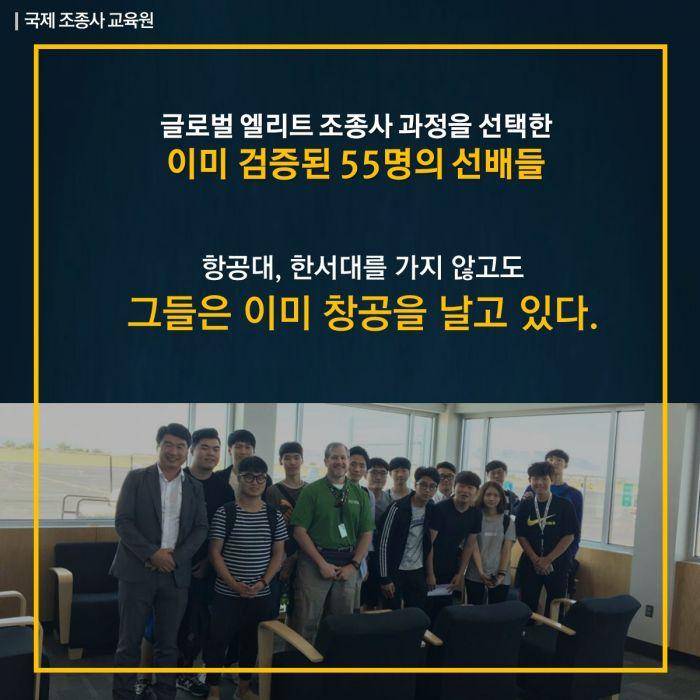 미국항공유학 글로벌조종사과정 (2).JPG
