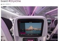 전자제품 금지를 오히려 마케팅 이용하는 아랍항공사들