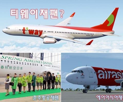 티웨이항공이 일내나? 해외 항공사 설립 추진
