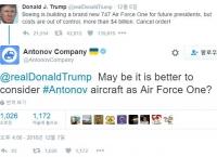 안토노프, 미국 대통령 전용기로 '우리 비행기 어때?'