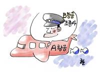 에어부산 비행기에 제주항공 조종사가 탑승한다?