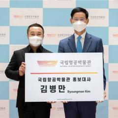 조종사 김병만, 국립항공박물관 홍보대사 위촉