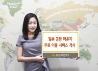 KB국민카드, 일본 공항 42개 라운지 이용 서비스 개시