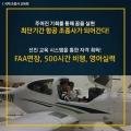 미국항공유학 글로벌조종사과정 (3).JPG
