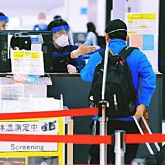 日, 한국·중국 등 11개국에서 입국자 공항 코로나 검사 제외