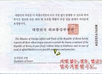 여권에는 반드시 서명(사인) 있어야... 자칫 벌금