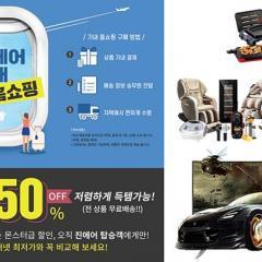 진에어, TV 무선 청소기 안마 의자도 판매 ·· 지니스토어 개편