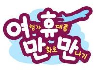 한국 입국 시 휴대품 면세 범위 (웹툰으로 보자)