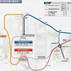 인천공항 제2터미널 오픈에 앞서 개장 행사 열려