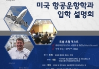 [미국항공유학] 국제조종사교육원 글로벌 엘리트 항공조종사 프로그램 안내