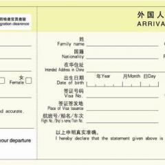 중국(China) 출입국 신고서 양식