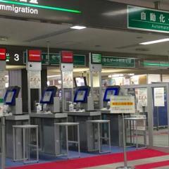 일본, 지문·여권만으로 출입국 대상국가 확대 - 한국·미국·대만