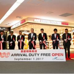 나리타공항, 일본 최초의 도착 면세점 오픈