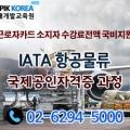 항공물류2.jpg