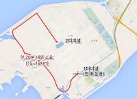 인천공항 1·2터미널 간 20분 내외 걸려.. 혼란 예방대책 수립
