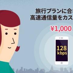 도코모, 방일 외국인에게 광고보면 무료 선불 SIM 서비스