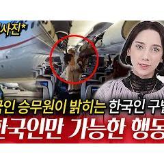 한국 승객 타면 행복하다는 승무원.. 진짜?
