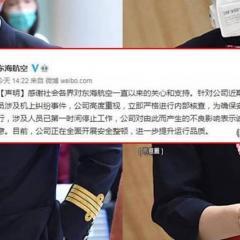 中 항공사, 비행 중 기장·승무원 난투극 ·· 이빨 부러지고 팔 골절