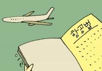 항공법 대폭 개편, 당일 항공기 일정 임의 변경 못해