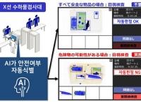 히타치 AI 수하물 검사장비 - 위험 여부 자동 판정