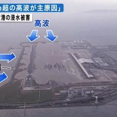 간사이공항 침수는 200년 만의 4미터 높은 파도가 원인 결론