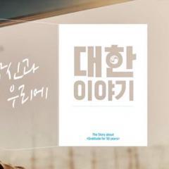 대한항공, 기업 캠페인 광고
