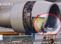 대한항공 제주공항 엔진 파손, 제설작업 부실이 원인